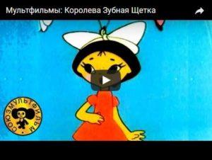 Королева зубная щётка, мультфильм 1962 год смотреть детские мультфильмы, мультики для ребят онлайн бесплатно советские ссср в хорошем качестве лучшие, много мультфильмов для детей и родителей, малышей и взрослых, анимация мультипликация детство ребёнок сейчас, красивые картинки кадры, рисованные и кукольные отечественного русского российского производства