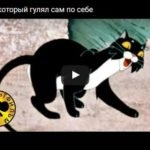 Кот, который гулял сам по себе, мультфильм (1968)