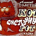 Кот сметанный рот, Алексей Толстой, диафильм 1990 год