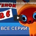 Котенок по имени Гав, мультфильм, все серии, высокое качество HD