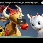 Козлёнок, который считал до десяти, мультфильм 1968 год, смотреть детские мультфильмы, мультики для ребят онлайн бесплатно советские ссср в хорошем качестве лучшие, много мультфильмов для детей и родителей, малышей и взрослых, анимация мультипликация детство ребёнок сейчас, красивые картинки кадры, рисованные и кукольные отечественного русского российского производства