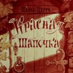 Красная шапочка, Шарль Перро, диафильм (1963)