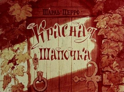 Красная шапочка, Шарль Перро, диафильм (1963) смотреть ...