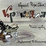 Крокодил, Корней Чуковский, диафильм 1971 год раньше диафильмы покупали в магазине сейчас можно посмотреть в оцифрованном виде на нашем сайте бесплатно