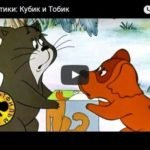 Кубик и Тобик, мультфильм 1984 год, смотреть детские мультфильмы, мультики для ребят онлайн бесплатно советские ссср в хорошем качестве лучшие, много мультфильмов для детей и родителей, малышей и взрослых, анимация мультипликация детство ребёнок сейчас, красивые картинки кадры, рисованные и кукольные отечественного русского российского производства