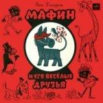 Мафин и его веселые друзья, аудиосказка 1972 год, старая пластинка слушайте детские аудиосказки долгие и короткие в браузере онлайн на мобильном телефоне или домашнем компьютере нажимая копки навигации аудио плеера