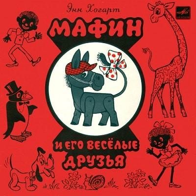 Мафин и его веселые друзья, аудиосказка 1972 год, старая пластинка