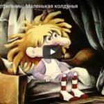 Маленькая колдунья, мультфильм 1991 год, смотреть детские мультфильмы, мультики для ребят онлайн бесплатно советские ссср в хорошем качестве лучшие, много мультфильмов для детей и родителей, малышей и взрослых, анимация мультипликация детство ребёнок сейчас, красивые картинки кадры, рисованные и кукольные отечественного русского российского производства