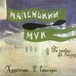 Маленький Мук, диафильм (1981)