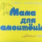 Мама для мамонтёнка, Дина Непомнящая, диафильм 1987 год короткий текст в титрах можно читать малышам после смены кадра с рисунком сюжета