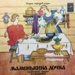 Маменькина дочка, аудиосказка (1981)