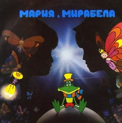 Мария, Мирабела, аудиосказка 1981, старая пластинка