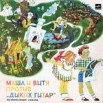 Маша и Витя против «Диких гитар», аудиосказка (1962)