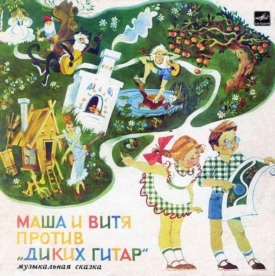 Маша и Витя против «Диких гитар», аудиосказка 1962 год, старая пластинка