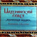Материнский совет, диафильм (1987)