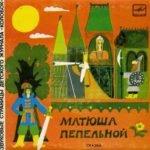 Матюша Пепельной, аудиосказка 1982 год, старая пластинка картинка рисунок обложка пластинки иллюстрация аудиосказки аудиокниги советские российские старые и новые для детей нарисованная художником оформителем в цвете