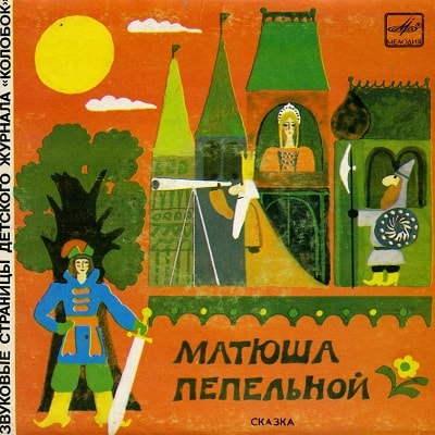 Матюша Пепельной, аудиосказка 1982 год, старая пластинка