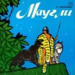 Маугли, аудиосказка (1969)