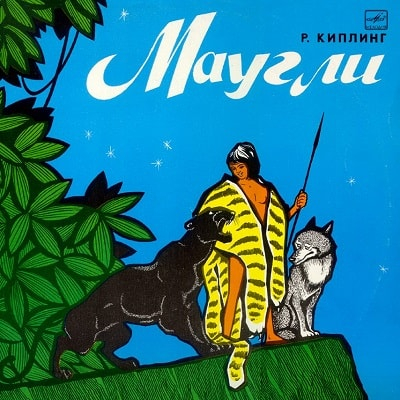 Маугли, аудиосказка 1969 год, старая пластинка