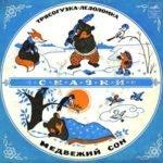 Медвежий сон, аудиосказка (1971)