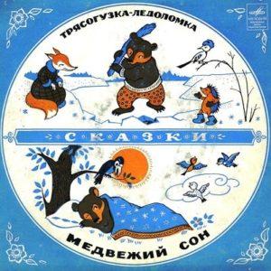 Медвежий сон, аудиосказка 1971 год, старая пластинка дома вечером можно послушать интересную детскую сказку перед сном и вам приснятся её сказочные герои