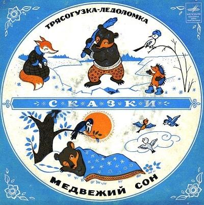 Медвежий сон, аудиосказка 1971 год, старая пластинка