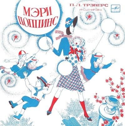 Мэри Поппинс, аудиосказка 1995 год, старая пластинка