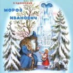 Мороз Иванович, аудиосказка 1973 год, старая пластинка мы помним как мама сестра или бабушка рассказывала нам в детстве русскую сказку слушайте старые иновые аудиосказки на нашем сайте онлайн