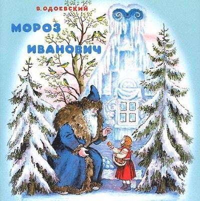 Мороз Иванович, аудиосказка 1973 год, старая пластинка