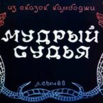 Мудрый судья, камбоджийская сказка, диафильм 1965 год разные версии сказок про волшебных зверей животных героев богатырей прекрасных принцесс девочек принцев рыцарей мальчиков