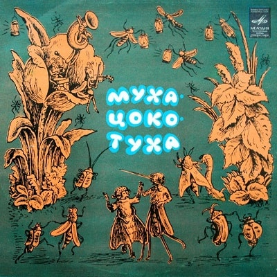 Муха-Цокотуха, Корней Чуковский, аудиосказка 1964 год.