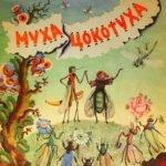 Муха-Цокотуха, читает Корней Чуковский, аудиосказка 1981 год музыкальные сказки малышам на ночь перед сном слушать бесплатно хорошее качество библиотека аудиокниг онлайн