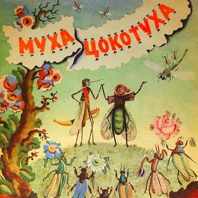 Муха-Цокотуха, читает Корней Чуковский, аудиосказка 1981 год