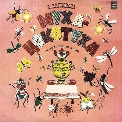 Муха-Цокотуха,симфоническая сказка, аудиосказка 1979 год, старая пластинка