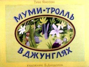 Муми-тролль в джунглях, Туве Янссон, диафильм 1978 год прочтение диафильма малышам это хорошее полезное семейное времяпровождение которое дарит радость детям
