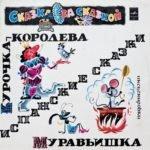Муравьишка, аудиосказка (1979)
