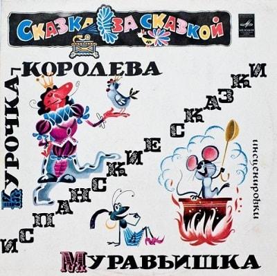 Муравьишка, аудиосказка 1979 год, старая пластинка