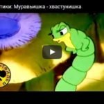 Муравьишка-хвастунишка, мультфильм 1961 год смотреть детские мультфильмы, мультики для ребят онлайн бесплатно советские ссср в хорошем качестве лучшие, много мультфильмов для детей и родителей, малышей и взрослых, анимация мультипликация детство ребёнок сейчас, красивые картинки кадры, рисованные и кукольные отечественного русского российского производства