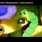 Муравьишка-хвастунишка, мультфильм (1961)