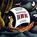 Мышонок Пик, Виталий Бианки, диафильм 1987 год русские народные сказки любят все взрослые дети их читают в младших классах в школе и дома с родителями
