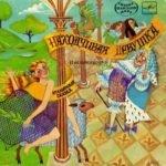 Находчивая девушка, итальянская сказка, аудиосказка 1983 год, старая пластинка слушать русские народные сказки на ночь чистый приятный звук проигрывателя онлайн в наушниках и динамиках с музыкой и песнями