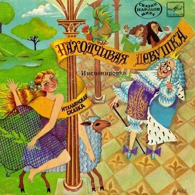 Находчивая девушка, итальянская сказка, аудиосказка 1983 год, старая пластинка