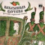 Наказанная царевна, аудиосказка (1977)