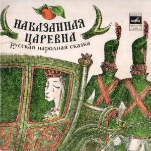 Наказанная царевна, аудиосказка 1977 год, старая пластинка