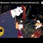 Наследство волшебника Бахрама, мультфильм (1975)