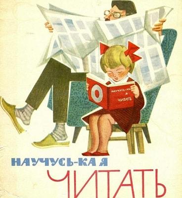 Научусь-ка я читать, азбука в стихах, старая пластинка 1964 год