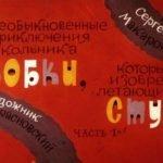 Необыкновенные приключения школьника Бобки, который изобрёл летающий стул, диафильм 1984 год смотрим красивые картинки нарисованые известными русскими художниками для диафильмов