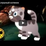 Непослушный котёнок, мультфильм (1953)