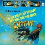 Невероятные приключения Буратино, аудиосказка 1978 год, старая пластинка слушайте детские аудиосказки долгие и короткие в браузере онлайн на мобильном телефоне или домашнем компьютере нажимая копки навигации аудио плеера