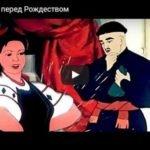 Ночь перед Рождеством, Н.В. Гоголь, мультфильм 1951 год смотреть детские мультфильмы, мультики для ребят онлайн бесплатно советские ссср в хорошем качестве лучшие, много мультфильмов для детей и родителей, малышей и взрослых, анимация мультипликация детство ребёнок сейчас, красивые картинки кадры, рисованные и кукольные отечественного русского российского производства